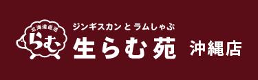 生らむ苑 鴨川店